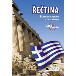 Řečtina last minute | Zerva Anthi
